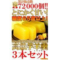 ★大感謝価格★【(鳴門金時芋100%使用)高級芋ようかん3本セット SW-053】ポイント(お…