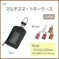 【大感謝価格】 KK 本革製マルチスマートキーケース ブラックKM-KC01BK 【返品キャンセル不可】