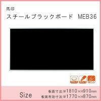 馬印店舗用品スチールブラックボード1810×910mmMEB36