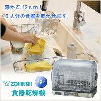 象印食器乾燥機EY-SB60ステンレスグレー(XH)