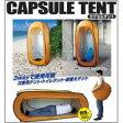 大感謝価格『3WAYで使用可能 非常用一人テント カプセルテント CAPSULE TENT BR-988』ポイント(お寄せ品、返品キャンセル不可)10P03Dec16