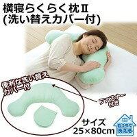 """謝謝你的偉大的價格""""從 Ito 接下來睡覺容易枕頭 II (由洗封面) 25 × 80 釐米綠色-112885 ' 點 (邊緣,沒有取消退款)"""