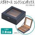 【即納】在庫処理大感謝価格【あす楽対応】『メガネケース 3本収納 コレクションボックス COB-07 クロ ブラック』ポイント(お寄せ品、返品キャンセル不可)