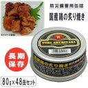 【大感謝価格】 長期保存缶詰 国産鶏の炙り焼き80g×48缶...