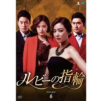韓国ドラマルビーの指輪DVD-BOX6