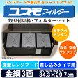 大感謝価格『コスモフィルター 深型レンジフード 金網3面 差し込みタイプ用 付け枠・フィルターセット 34.3×29.7cm』ポイント(お寄せ品、返品キャンセル不可)