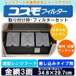 大感謝価格『コスモフィルター 深型レンジフード 金網3面 差し込みタイプ用 付け枠・フィルターセット 34.8×29.7cm』ポイント(お寄せ品、返品キャンセル不可)