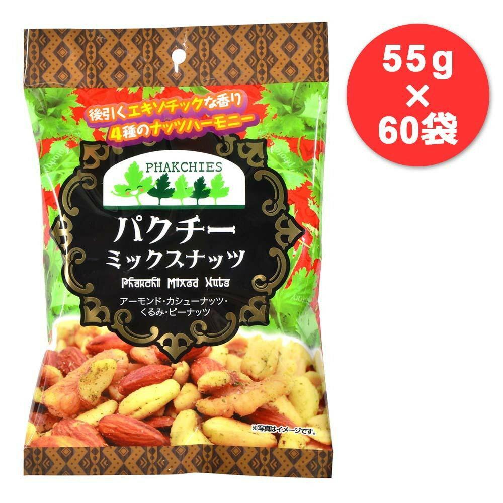 大感謝価格『味源 パクチーミックスナッツ(ミニ) 55g×60袋』ポイント(お寄せ品、返品キャンセル不可)(メーカー直送品、代引・同梱不可・1人1個まで)