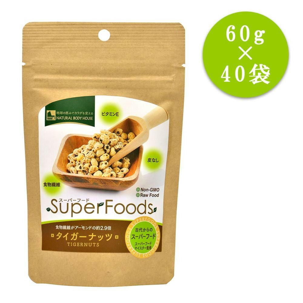 大感謝価格『味源 スーパーフード タイガーナッツ 60g×40袋』ポイント(お寄せ品、返品キャンセル不可)(メーカー直送品、代引・同梱不可・1人1個まで)