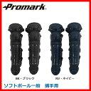 【大感謝価格】 Promark プロマーク ソフトボール一般 捕手用 レガース RG-110 BK・ブラック 【返品キャンセル不可】