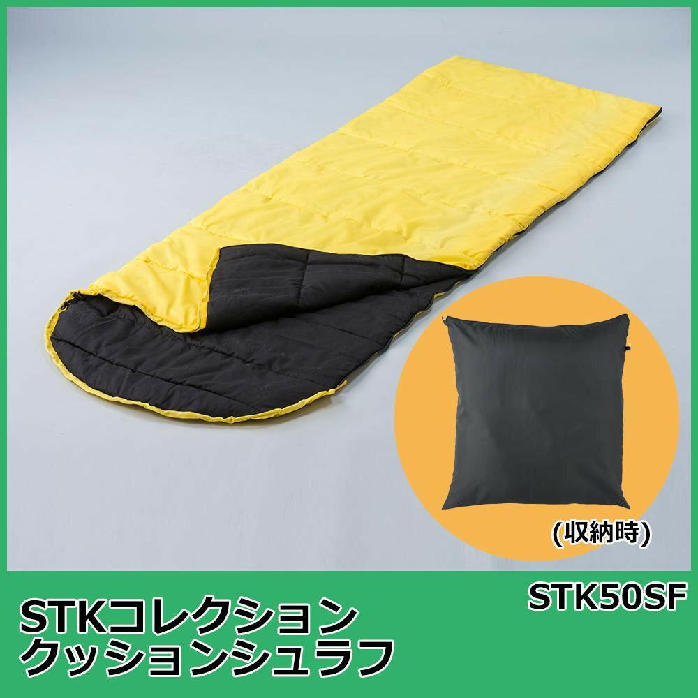STKコレクション クッションシュラフ STK50SF