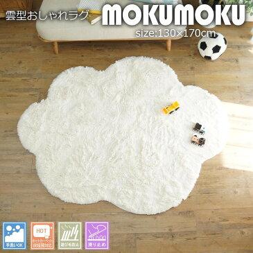 【大感謝価格】洗える雲ラグ!!ふわふわ雲型のおしゃれなシャギーラグ MOKUMOKU(モクモク) 130×170cm【お寄せ品、返品キャンセル不可】