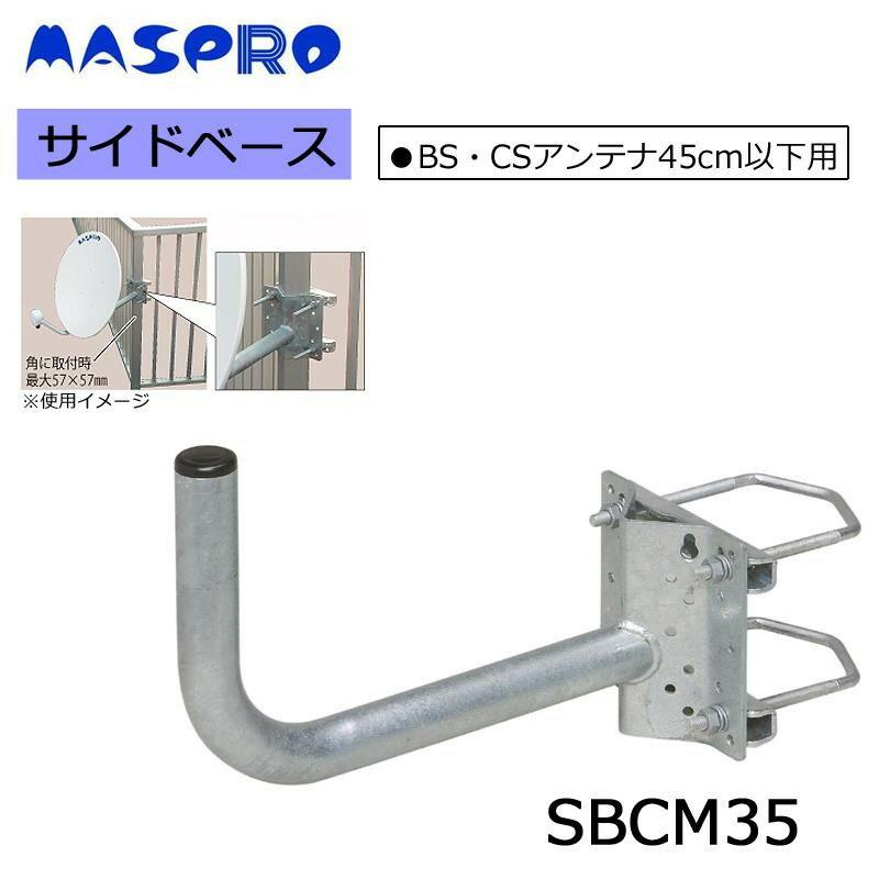 マスプロ電工 BS・CSアンテナ用サイドベース (45cm以下用) SBCM35