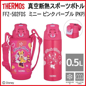 【大感謝価格】THERMOS(サーモス) 真空断熱スポーツボトル FFZ-502FDS ミニー ピンクパープル(PKP)【お寄せ品、返品キャンセル不可】
