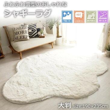 【大感謝価格】洗える雲ラグ!!ふわふわ雲型のおしゃれなシャギーラグ 大判 190×235cm【お寄せ品、返品キャンセル不可】