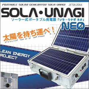 【ソーラー式ポータブル発電器 ソラ・ウナギNEO JET26-20AA】太陽自家発電 キャンプやアウトド...