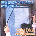 【エコパネル(900mm×900mm)】窓ガラス 二重 冷暖房効率アップ 節電対策 省エネ エコ★送料無...