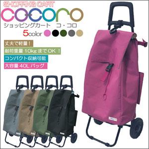 【ショッピングカート コ・コロ(CO-CORO) ベージュorピンクorカーキorグレーorブラック】生活...