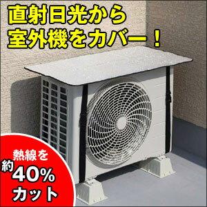 【あす楽対応】大感謝価格『エアコン室外機カバー サンカット FIN-436』(すべての割引不可)