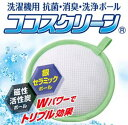【ココスクリーン 870264】洗濯機用洗浄ボール 日用品 生活雑貨 グッズ ココスクリーン 870264...