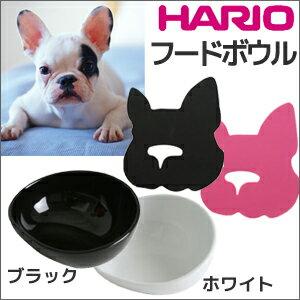 【HARIO(ハリオ) PTS-BH B BUHIプレ ブラックorホワイト】フードボウル フレンチブルドック ...