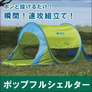 【LOGOS(ロゴス) ポップフルシェルター 71809005】テント レジャー アウトドア 雑貨 グッズ LOG...