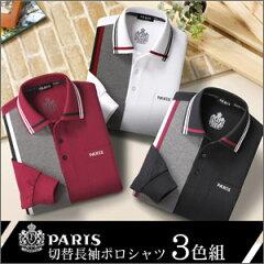 【パリス 切替長袖ポロシャツ3色組 ACPR-2104 MorLorLL】洋服 …