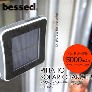 【bessed(R)(ビセッド) ピタッとソーラー充電器 バッテリー容量5000mAh BEC-02SL】bessed(R)...