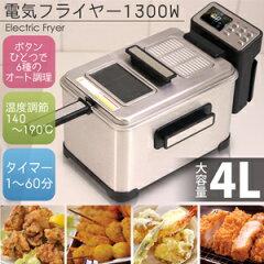 【大型電気フライヤー 4L XJ-11301A0】調理器具 揚げる 揚げ物 フライ 天ぷら キッチン 家電 グ...