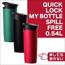 【Quick Lock My Bottle(クイックロックマイボトル)】キッチン用品 お弁当 便利グッズ 水筒...