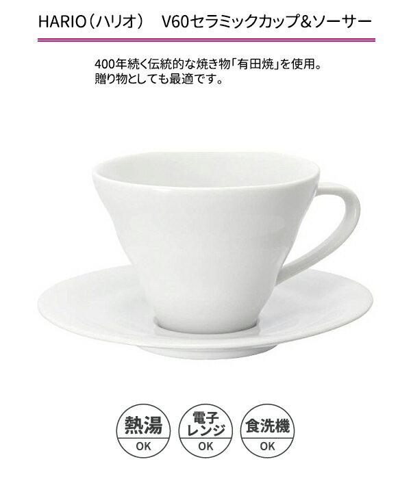 大感謝価格『HARIO(ハリオ)V60セラミックカップ&ソーサーCCS-1W』キッチン用品食器コーヒー・お茶用品HARIO(ハリオ)V60セラミックカップ&ソーサーCCS-1W5940円税別以上送料無料