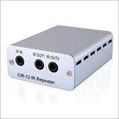 【エントリーでポイント10倍】大感謝価格 『IRリピーター延長器(送信機) CIR-12』デジタル機器 光ディスク プレーヤー レコーダー IRリピーター延長器(送信機) CIR-12送料無料 ポイント