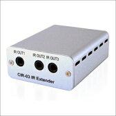 【エントリーでポイント10倍】大感謝価格 『IRエクステンダー延長器(受信機) CIR-03』デジタル機器 光ディスク プレーヤー レコーダー IRエクステンダー延長器(受信機) CIR-03送料無料 ポイント