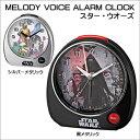 【大感謝価格】MELODY VOICE ALARM CLOC...