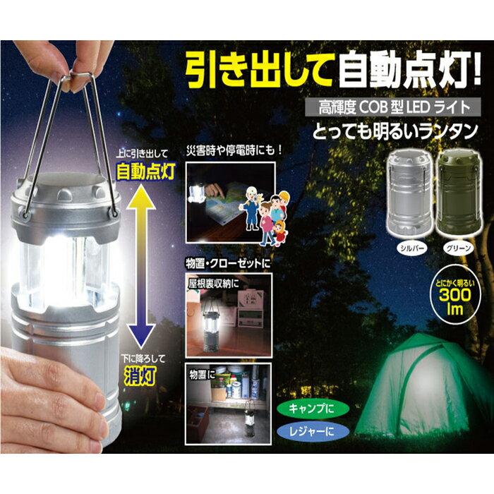 LEDスライドランタン アクトライト FIN-663SLL/FIN-663GRL シルバー/グリーン COB-LED 300lm 単4形アルカリ乾電池3本