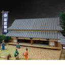 【メーカー直送・大感謝価格 】木製日本建築模型 東海道五十三次 新居関所 完成サイズ全幅168×奥行134×全高80mm 製作参考時間8時間
