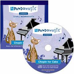 ファンタジーワールド 猫用リラクゼーションCD パンドーミュージック にゃんこのためのショ...