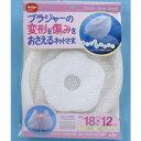ダイヤ 洗濯ネット ブラジャーネット 浮き式 18×12cm【割引不可・取り寄せ品返品キャンセル不可】