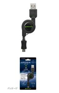 ★割引サービス対象外品★Xperia対応microUSB充電ケーブル GH-USB-MCBK★5250円以上で送料無料...