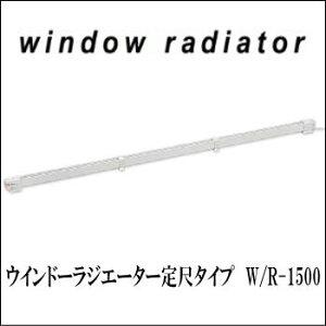 ★送料無料★ウインドーラジエーター定尺タイプ W/R-1500【smtb-TD】【saitama】★ポイント暖房...