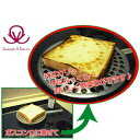 【大感謝価格 】ギマランイスイホーザ Guimaraes & Rosa ガスコンロ・ガス火用【返品キャンセル不可】ガス火でパン焼き トースター キッチン用品