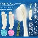 【SONIC ALL ソニックオール】いつもの歯ブラシを高速音波振動歯ブラシ化!★5250円以上で送料...