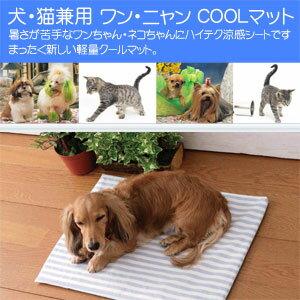 【犬・猫兼用 ワン・ニャン COOL(クール) マット(Lサイズ)】暑さが苦手なワンちゃん・ネコち...