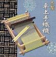 大感謝価格【卓上手織機 木製】(1月下旬出荷)5,000円(税別)以上で送料無料手軽に自宅で織物が出来る 編み物織り機 機織り機 自分で作る 服 生地から卓上手織機 木製10P03Dec16