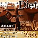 楽天大感謝価格【砂糖不使用!!高級ヘルシーチョコレート250g】5000円税別以上送料無料10P05Nov16