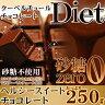 1個プレゼント企画あり【砂糖不使用!!高級ヘルシーチョコレート250g】5個で梱包時に1個多く入れます10P05Nov16