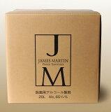 【あす楽対応】【ヘルシ価格 】ジェームズマーティン 20L【転売禁止品】