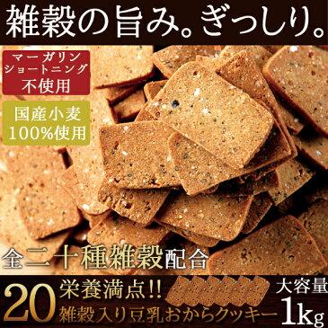 【5個で1個多くおまけ】【大感謝価格 】 20雑穀入り豆乳おからクッキー『毎日健康応援!!雑穀の旨み。ぎっしり。20雑穀入り豆乳おからクッキー1kg』