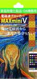 【ネコポスのみ】電磁波ブロッカー MAX mini V マックスミニ ブイ PC・スマホ用【割引不可】