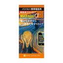 【基本メール便】電磁波ブロッカー MAX miniα マックスミニアルファ PC・スマホ用